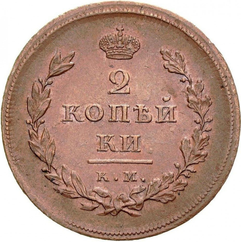купить 2 копейки 1810 года КМ-МК