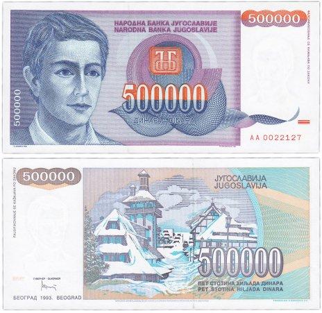 купить Югославия 500000 динар 1993 (Pick 119)