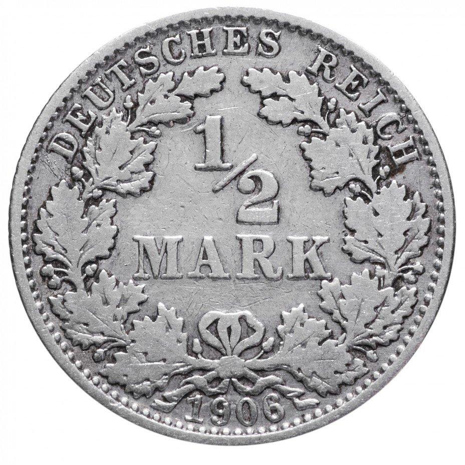 """купить Германия 1/2 рейх марки 1906 """"G"""""""