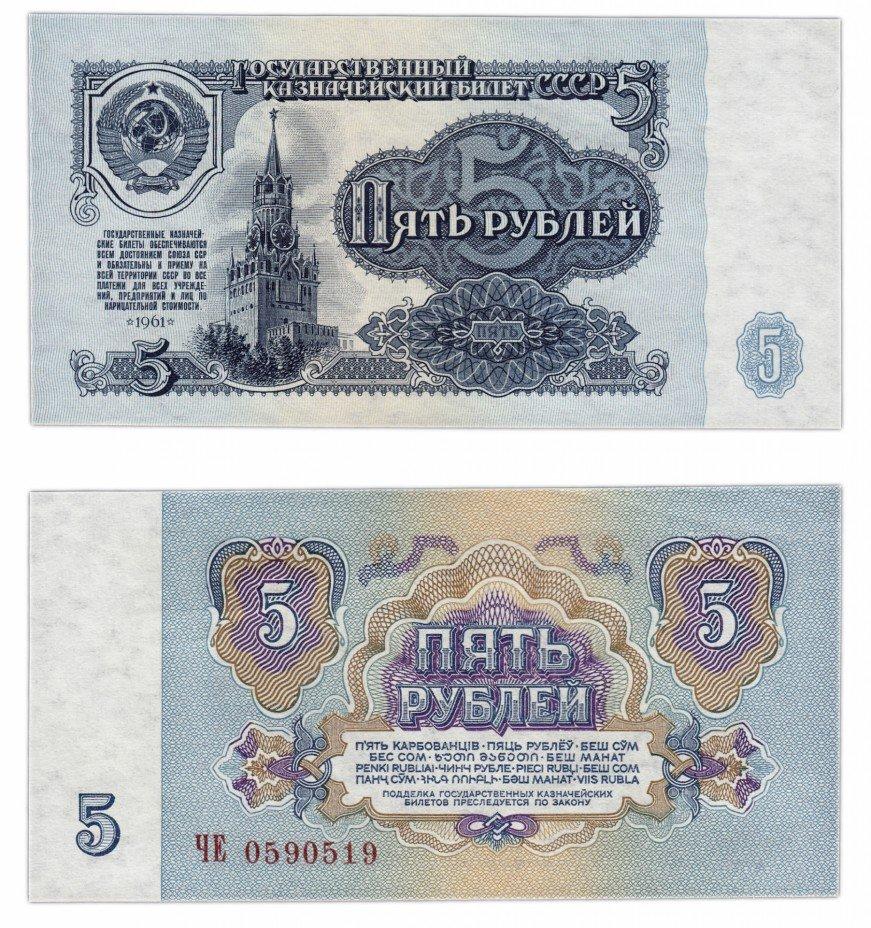 купить 5 рублей 1961 В5.1 по Засько