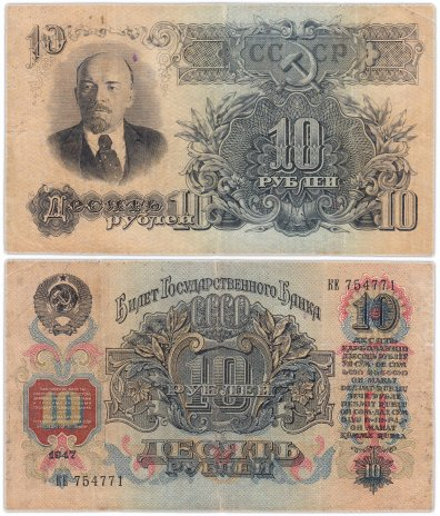 купить 10 рублей 1947 (1957) 15 лент в гербе, 1-й тип шрифта, тип литер Большая/Большая, В57.10.1 по Засько