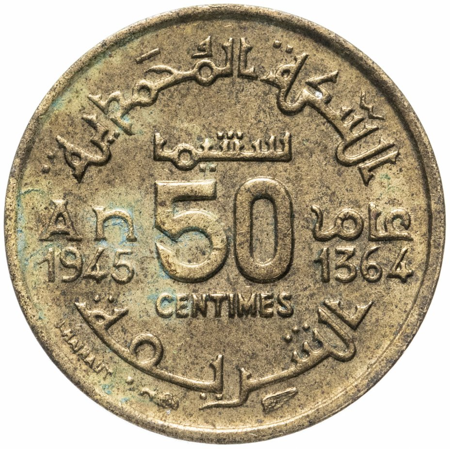купить Марокко 50 сантимов (centimes) 1945