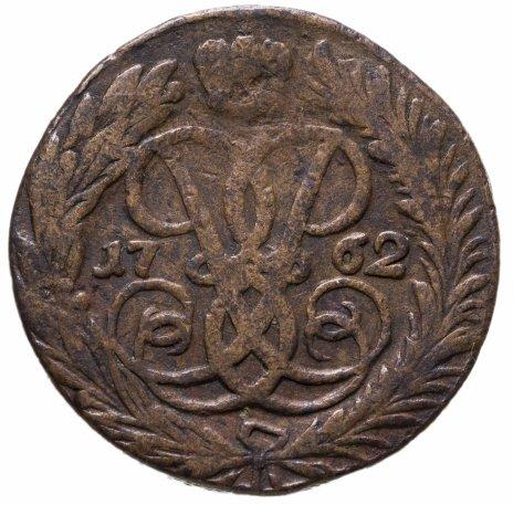 купить 2 копейки 1762   Елизавета