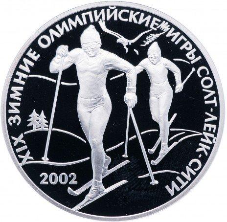 купить 3 рубля 2002 СПМД Proof XIX зимние Олимпийские игры 2002 г., Солт-Лейк-Сити, США