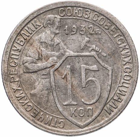 купить 15 копеек 1932