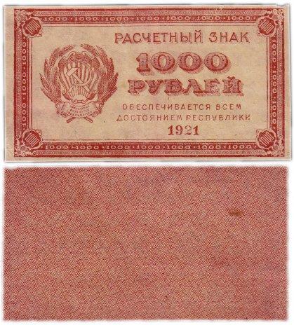"""купить 1000 рублей 1921 водяной знак """"Малые звезды"""" горизонтально"""