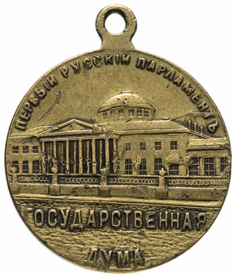 """купить Жетон """"В память открытия Государственной думы 27 апреля 1906 г."""""""