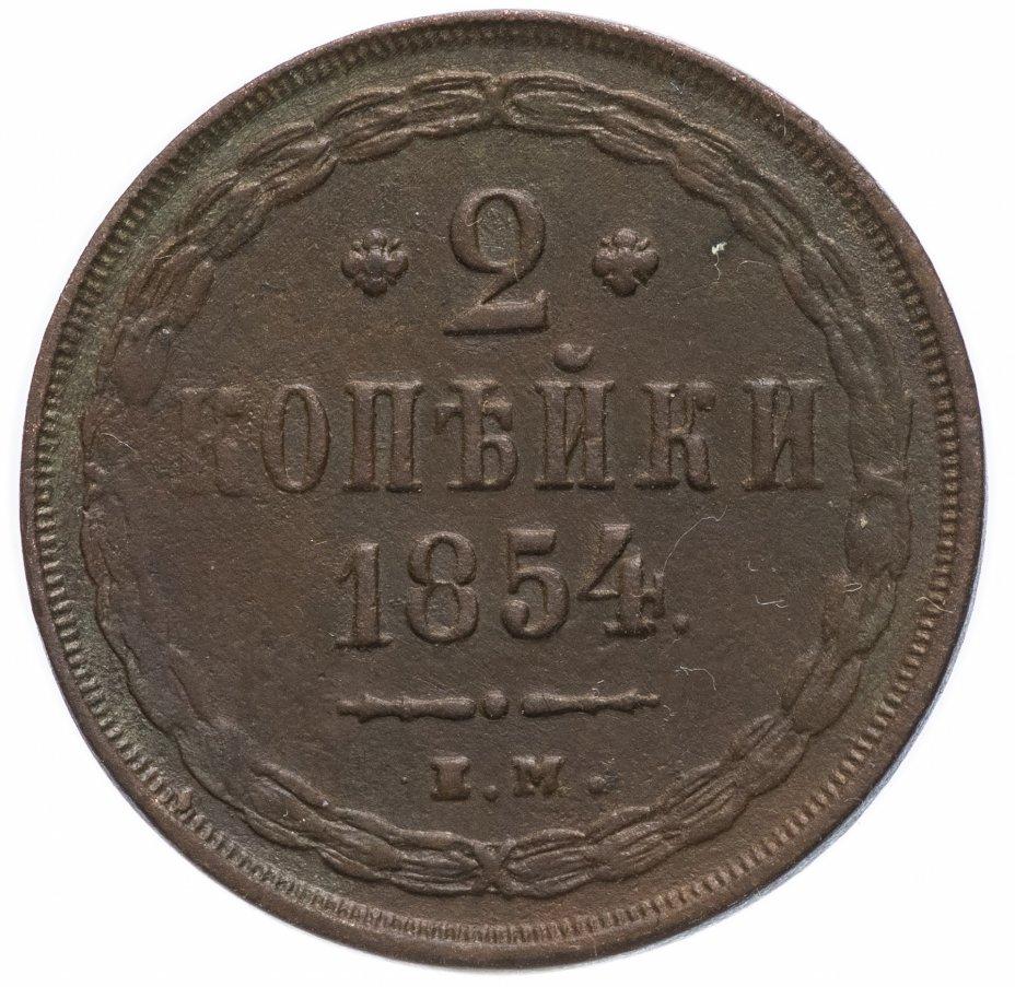 купить 2 копейки 1854 ЕМ