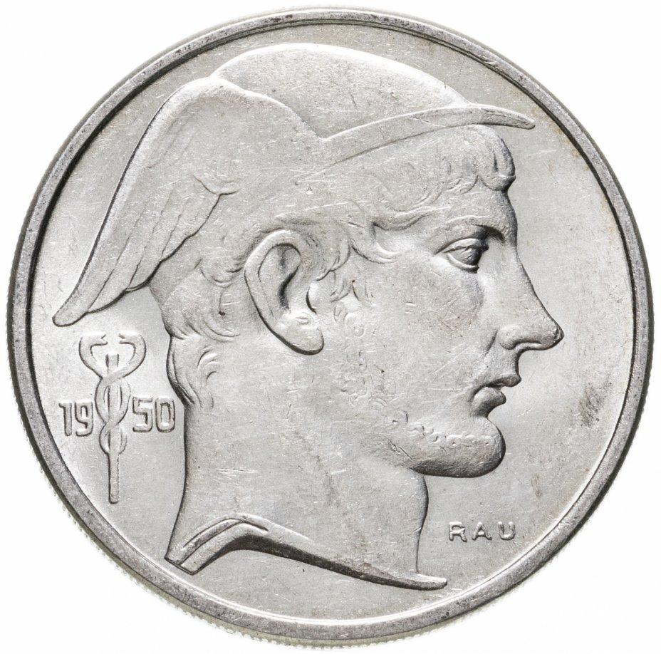 купить Бельгия 50 франков (francs) 1950 Надпись на голландском - 'BELGIE'