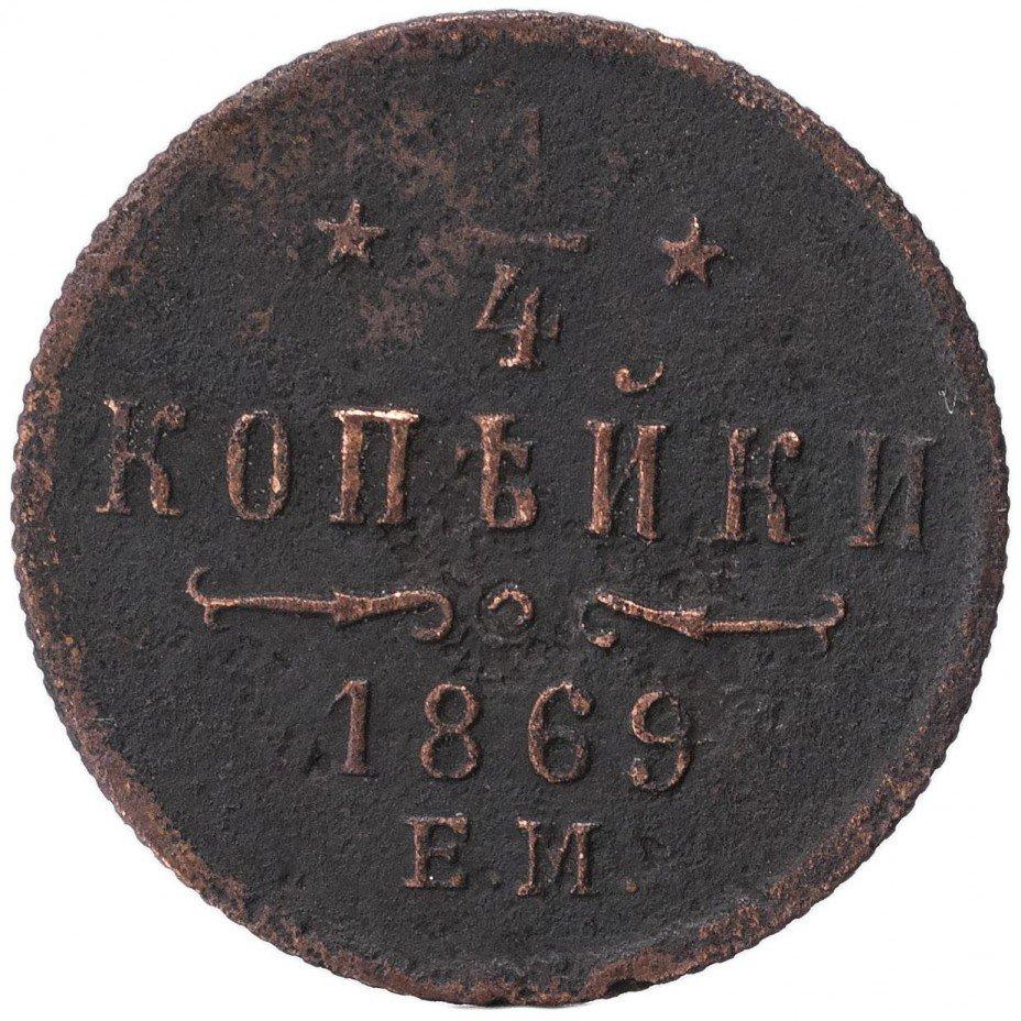 купить 1/4 копейки 1869 ЕМ