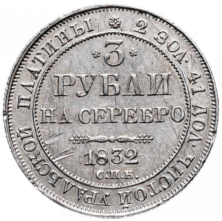 купить 3 рубля 1832 СПБ