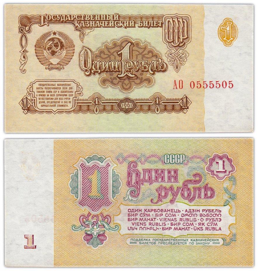 купить 1 рубль 1961 стартовая серия АО, красивый номер 0555505, 1-й тип шрифта, 1-й тип бумаги