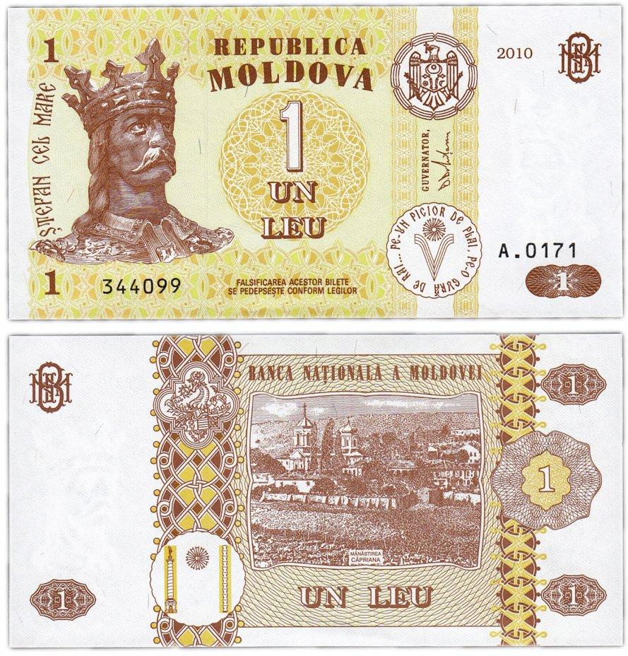 купить Молдова 1 лей 2010