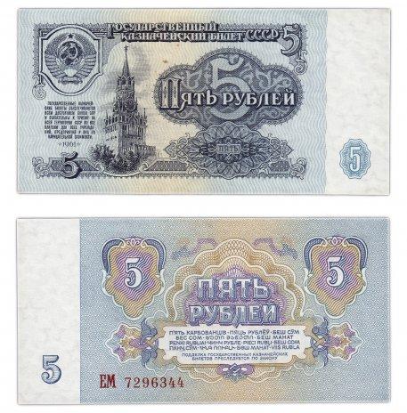 купить 5 рублей 1961 тип литер Большая/Большая, 2-й тип шрифта