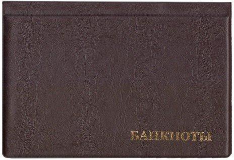 купить Альбом на 24 банкноты 125*185, коричневый