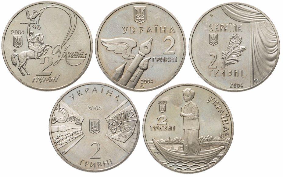 купить Украина набор из 5 монет 2 гривны 2004