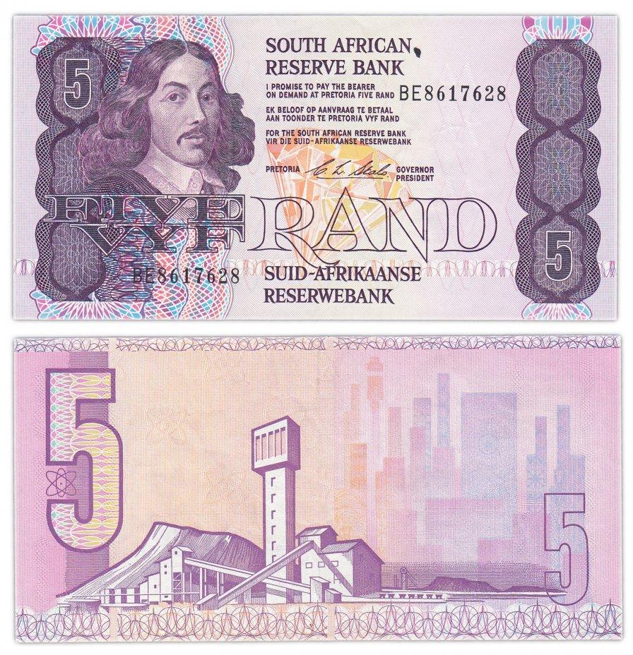 купить ЮАР 5 рандов 1990