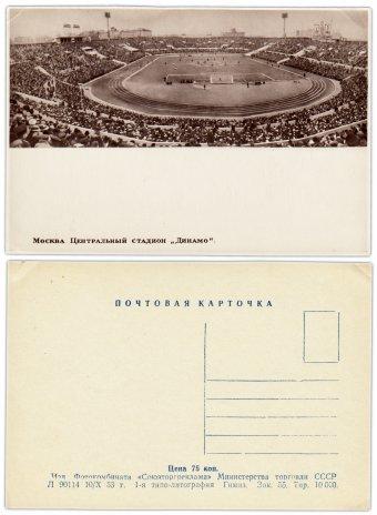 купить Открытка (Почтовая Карточка ) Москва Центральный Стадион Динамо