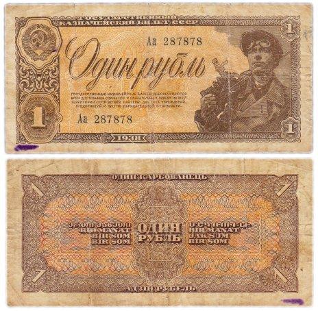 купить 1 рубль 1938 серия Аа