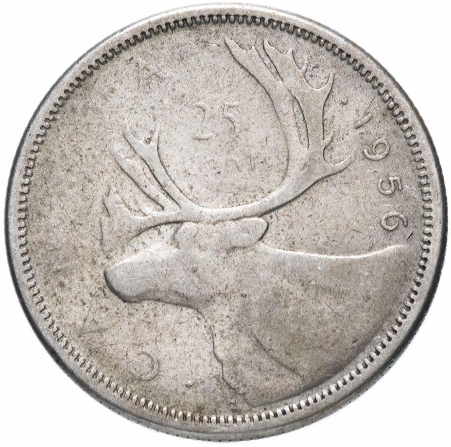купить Канада 25 центов (cents) 1956