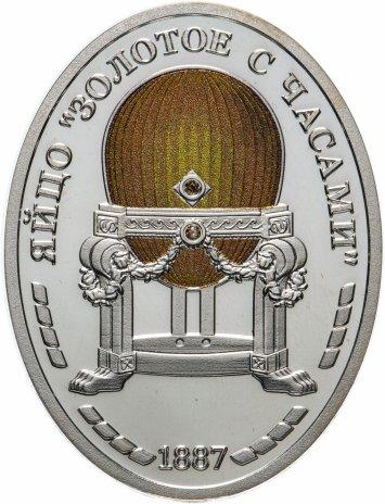 """купить Медаль """"Императорская коллекция Карла Фаберже. Золотое яйцо с часами"""""""
