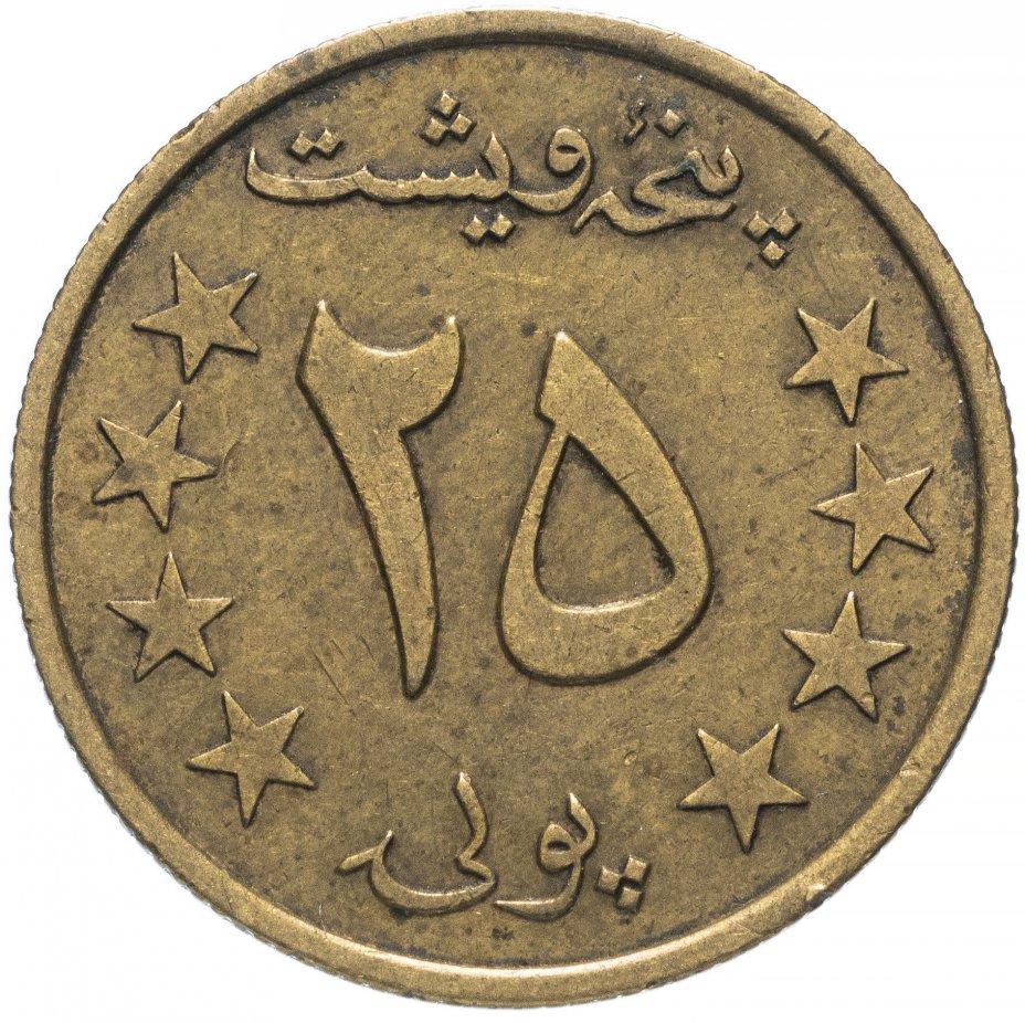 купить Афганистан 25 пул (pul) 1978 (1357 г.Х.)