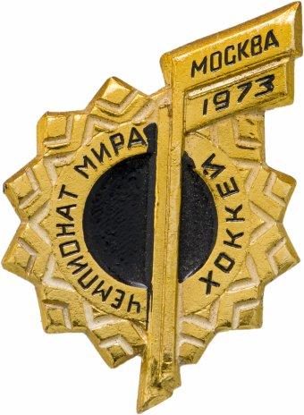 купить Значок Чемпионат по хоккею Москва  1973 год