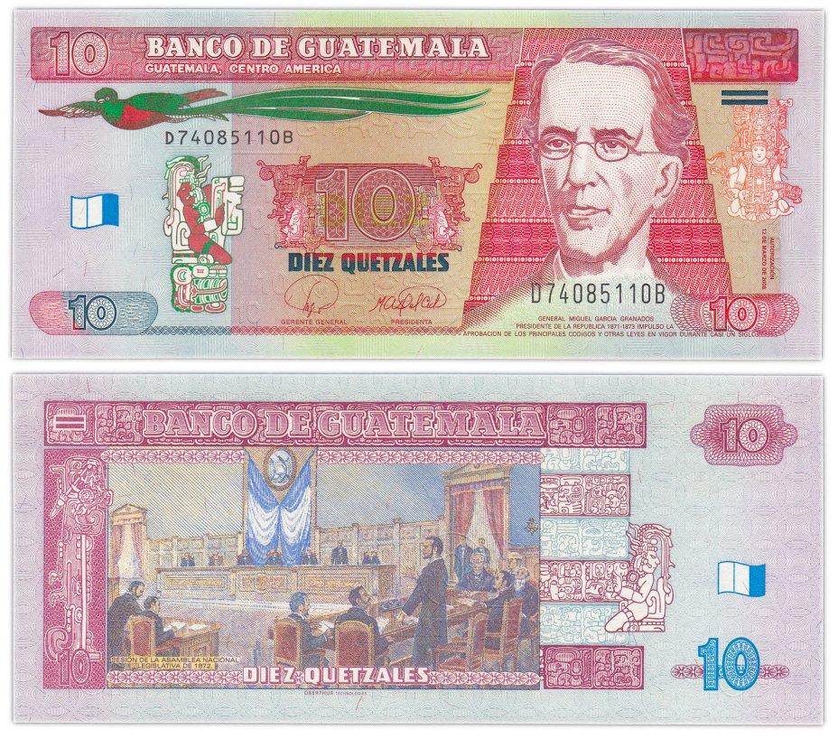купить Гватемала 10 кетцаль 2008 (Pick 117)