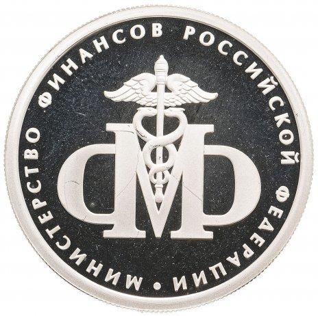 купить 1 рубль 2002 ММД 200-летие  основания в России министерств Министерство финансов