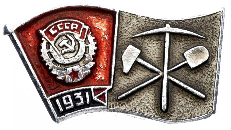 купить Значок СССР ВЛКСМ Награды Комсомола Орден Трудового  Красного Знамени 1931 (Разновидность случайная )