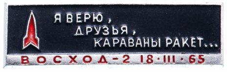 купить Значок ВОСХОД - 2 Космос  (Разновидность случайная )