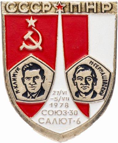 """купить Значок СССР 1978 г """"СССР-ПНР"""", булавка"""