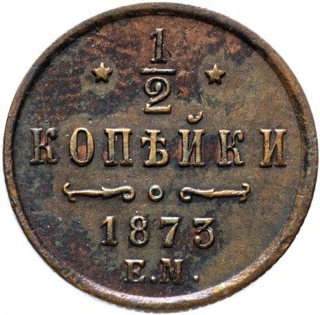 купить 1/2 копейки 1873 ЕМ