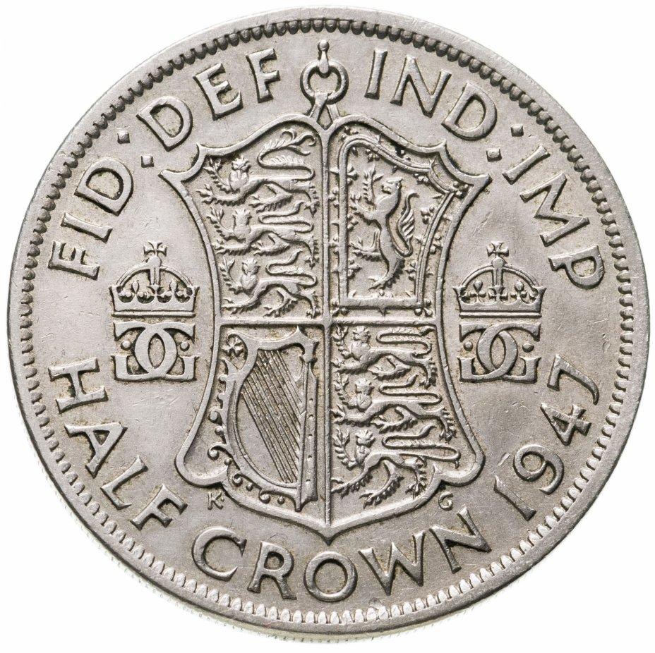 купить Великобритания 1/2 кроны (crown) 1947