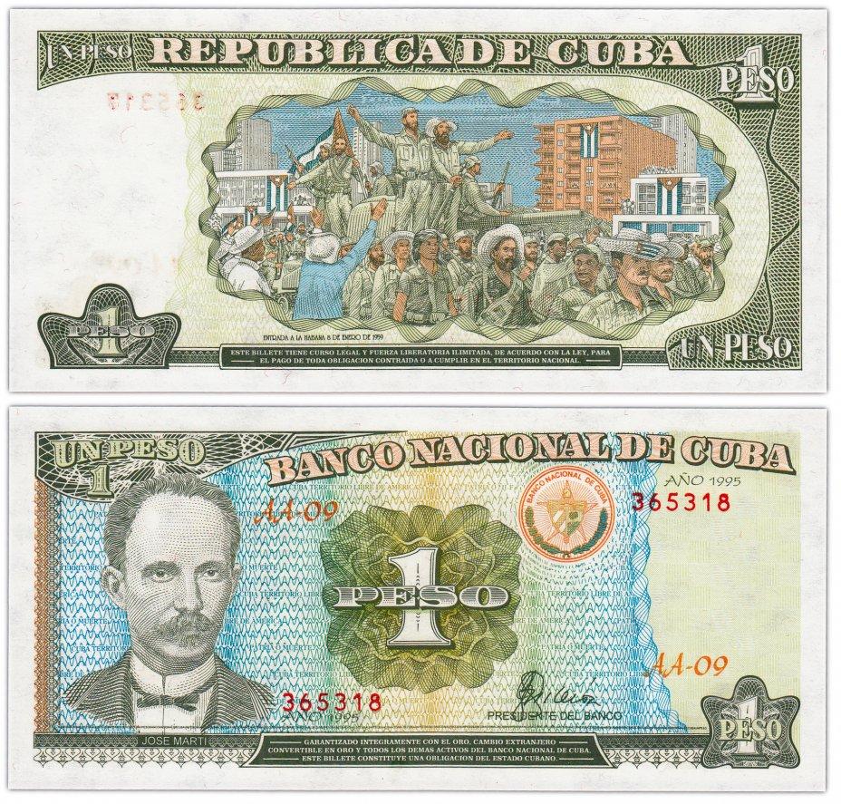 купить Куба 1 песо 1995