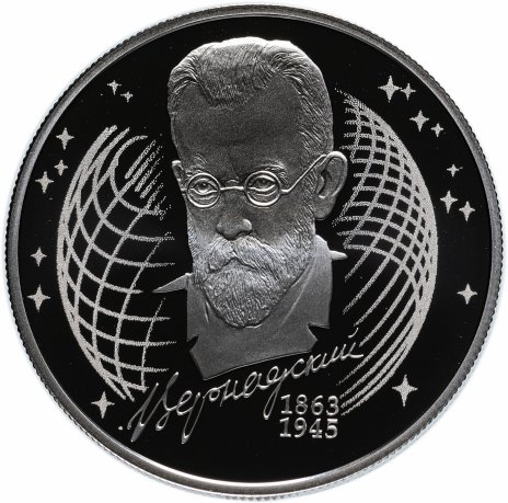"""купить 2 рубля 2013 СПМД Proof """"Естествоиспытатель В.И. Вернадский - 150-летие со дня рождения"""""""