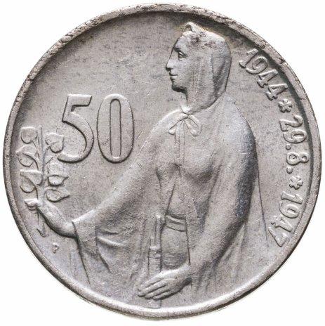купить Чехословакия 50 крон (korun) 1947  3 года Словацкому восстанию