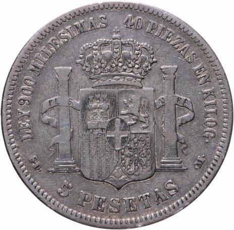 купить Испания 5 песет 1871