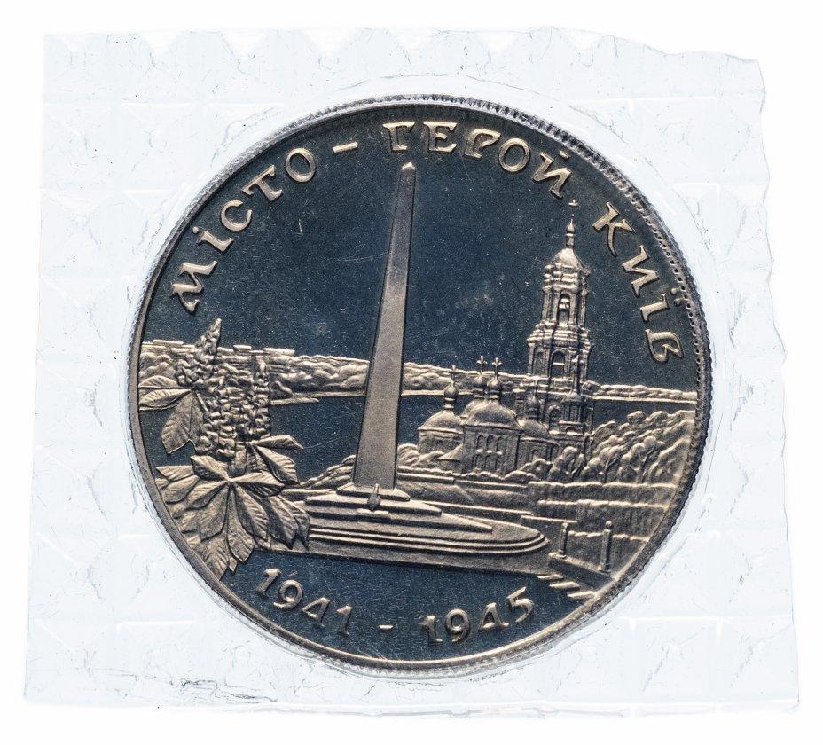 купить Украина 200000 карбованцев 1995 Город-герой Киев