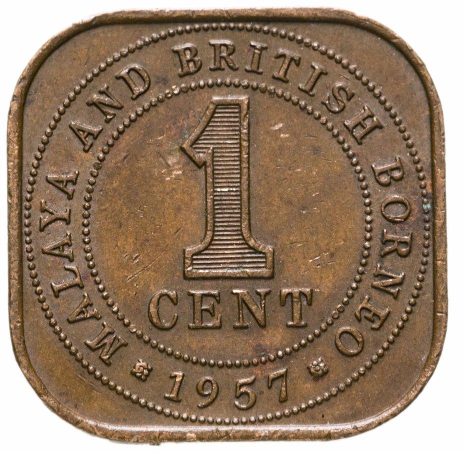 купить Малайя и Британское Борнео 1 цент (cent) 1957