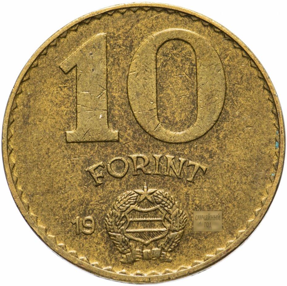 купить Венгрия 10 форинтов (forint) 1980-1989, случайная дата