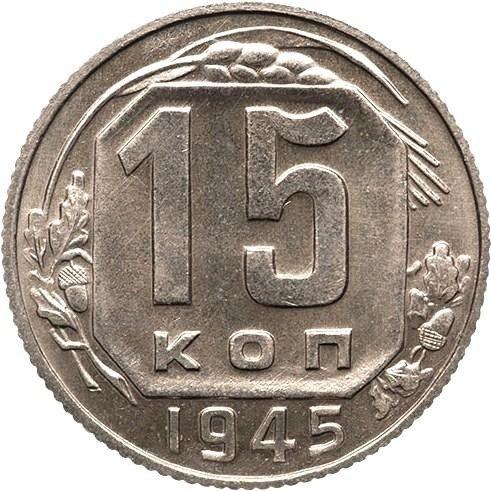 купить 15 копеек 1945 года новодел