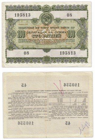 купить Облигация 100 рублей 1955 Государственный заем развития народного хозяйства СССР