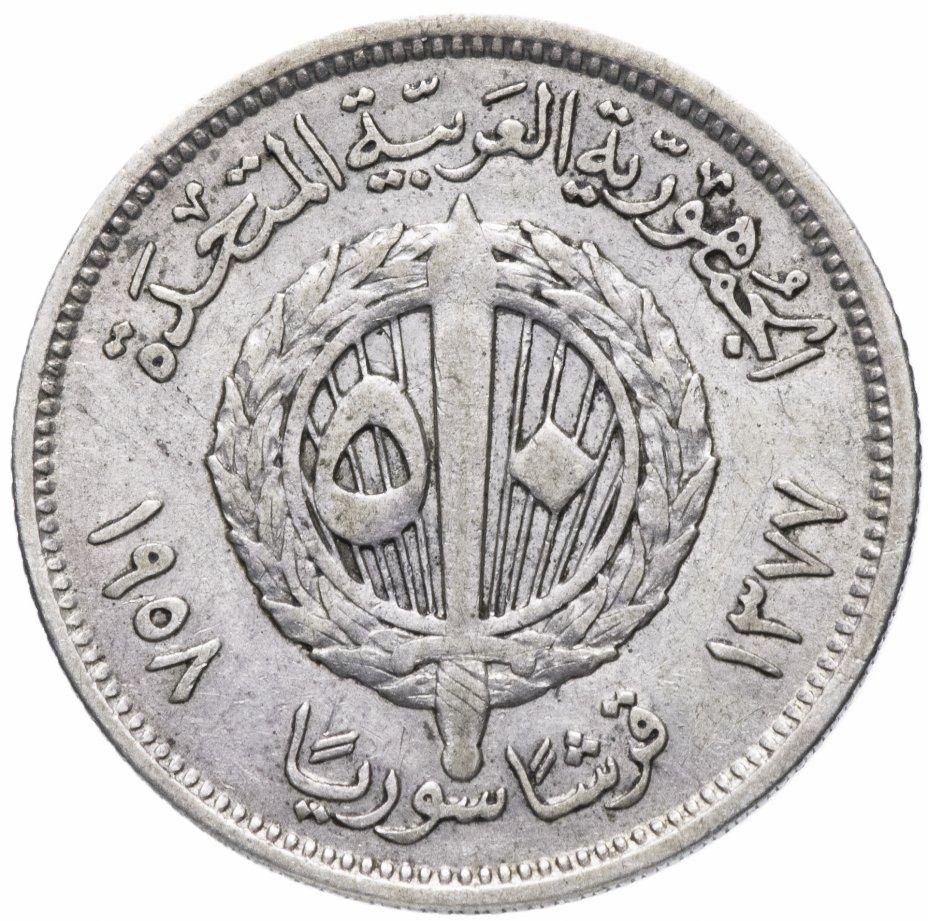 купить Сирия 50 пиастров (piastres) 1958
