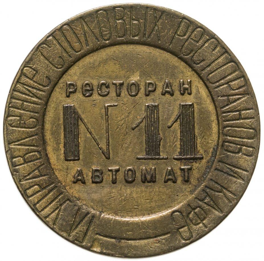 купить Жетон НКВТ СССР №11 для торгового аппарата, бронза, СССР, 1937-1955 гг.