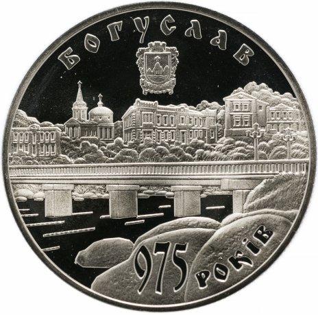 """купить Украина 5 гривен 2008 """"975 лет городу Богуслав"""""""