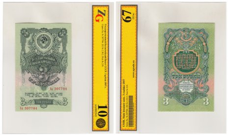 купить 3 рубля 1947 (1957) 15 лент в гербе, 1-й тип шрифта, В57.3.2А по Засько, в слабе ZG GUnc67 ПРЕСС