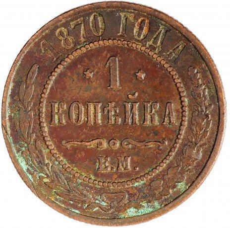 купить 1 копейка 1870 ЕМ