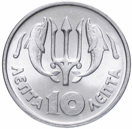 купить Греция 10лепт 1973   ΕΛΛΗΝΙΚΗ ΔΗΜΟΚΡΑΤΙΑ