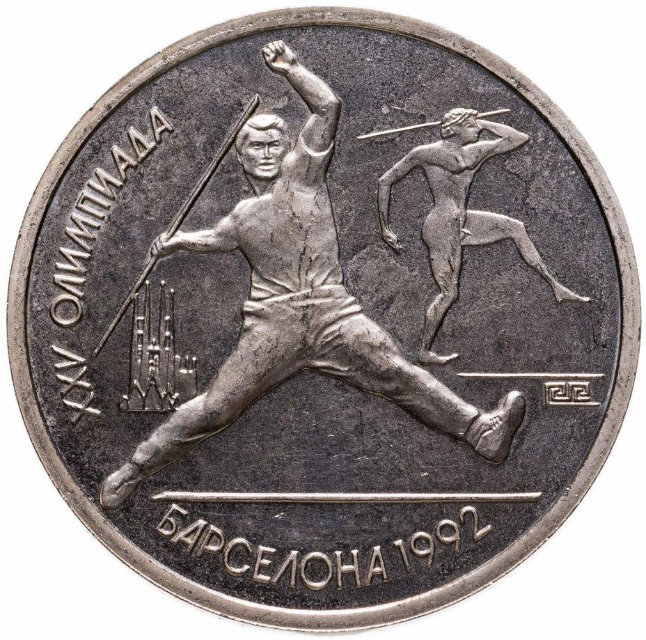купить 1 рубль 1991 Proof XXV Олимпийские игры 1992 года, Барселона метание копья